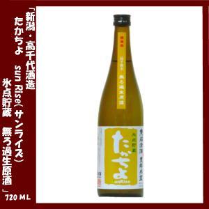 たかちよ SunRise(サンライズ) 氷温貯蔵 無ろ過生原酒 720ml|lunatable