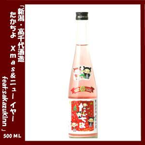 たかちよ メリクリ あけおめ featさかずきん 赤色活性にごり 無調整生原酒 500ml|lunatable