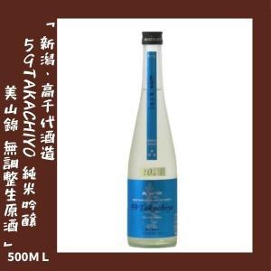 59 Takachiyo 純米吟醸 MIYAMANISHIKI 無調整生原酒 500ml|lunatable