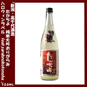 たかちよ  HALLOWEEN サラパンダVer(狼男) 純米大吟醸48 無濾過 生原酒 おりがらみ 720ml|lunatable