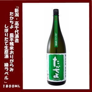 たかちよ GREEN おりがらみ しぼりたて生原酒 1800ml|lunatable
