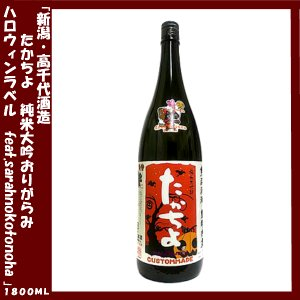 たかちよ  HALLOWEEN サラパンダVer(狼男) 純米大吟醸48 無濾過 生原酒 おりがらみ 1800ml|lunatable
