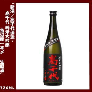 高千代 純米大吟醸 魚沼産 全量 一本〆 無調整生原酒 720ml 新潟・高千代酒造|lunatable