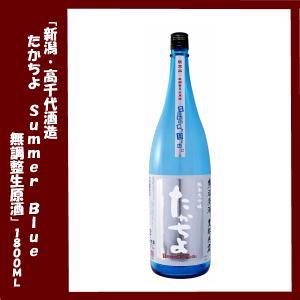 たかちよ 純米大吟醸 SUMMERBLUE 無濾過生原酒 1800ml|lunatable