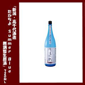 たかちよ 純米大吟醸 SUMMERBLUE 無濾過生原酒720ml|lunatable