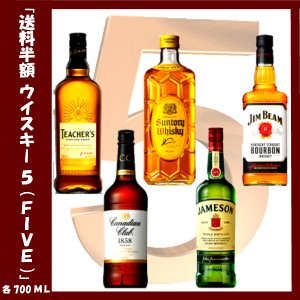 送料半額 ウイスキー 5(ファイブ)|lunatable