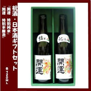 日本酒ギフト「開運 特別純米」「開運 特別本醸造」(静岡)土井酒造 各720ml 2本セット|lunatable