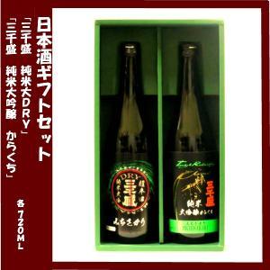 日本酒ギフト三 千盛 純米大吟 DRY /  三千盛 純米大吟醸 からくち 三盛酒造 各720ml 2本セット|lunatable