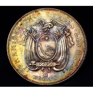 エクアドル 5スクレ 銀貨 1944年銘 美麗レインボー 歴史の奇跡をどうぞ lunatrading