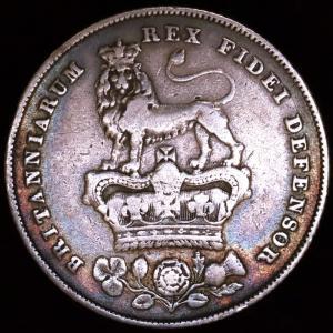 イギリス ジョージ4世 1826年 シリング銀貨|lunatrading