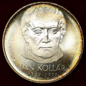 チェコスロバキア 1977年 50コルナ プルーフ 銀貨 ヤン・コラール没後125周年記念 lunatrading