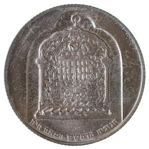 イスラエル 1974年 10リロット プルーフ 銀貨 lunatrading