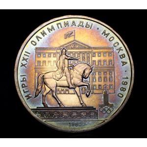 ロシア 1ルーブル 硬貨 1980年銘 モスクワオリンピック記念 完全未使用希少美麗トーン lunatrading