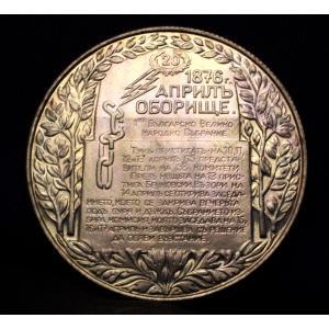 ブルガリア 2レヴァ 国家樹立1300年記念 プルーフ 硬貨 コイン 1981年銘 未使用 lunatrading