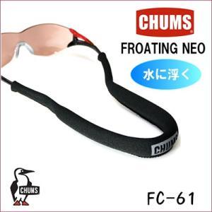 チャムス メガネチェーン Floating NEO フローティング ネオ FC-61 ブラック 水に浮くグラスコード lune-shop