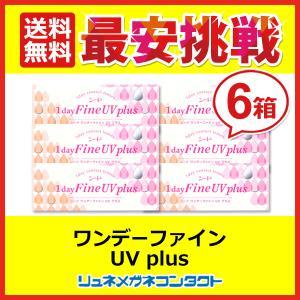 シードワンデーファインUV 6箱セット/1day 1日使い捨て コンタクトレンズ/