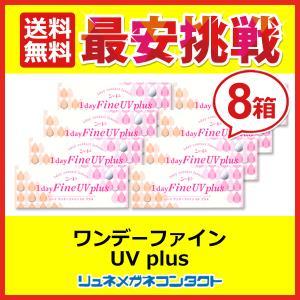 シードワンデーファインUV 8箱セット/1day 1日使い捨て コンタクトレンズ/