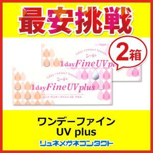 シードワンデーファインUVplus 2箱セット/1day 1日使い捨て コンタクトレンズ/|lune-shop