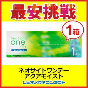 ネオサイトワンデーアクアモイスト1箱 /1day 1日使い捨て コンタクトレンズ/|lune-shop