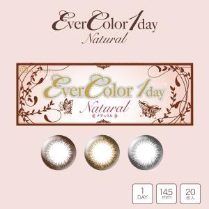 カラコン カラーコンタクトレンズ ワンデー 度あり 度なし エバーカラーワンデー ナチュラル 選べる3色/送料無料|lune-shop