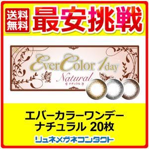 カラコン カラーコンタクトレンズ ワンデー 度あり 度なし エバーカラーワンデー ナチュラル 選べる3色/