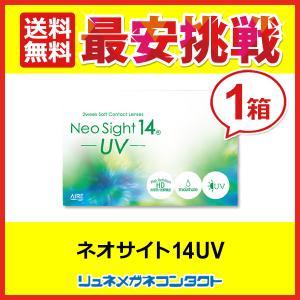コンタクトレンズ アイレ ネオサイト14 UV/2week 2週間使い捨てコンタクトレンズ/|lune-shop