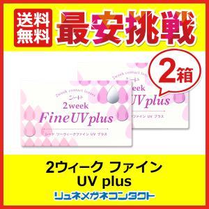 【送料無料】シード2ウィーク ファインUVplus 2箱セット/2week 2週間使い捨てコンタクトレンズ/|lune-shop