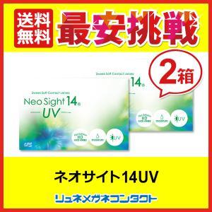 コンタクトレンズ アイレ ネオサイト14 UV  2箱セット/2week 2週間使い捨てコンタクトレンズ/|lune-shop