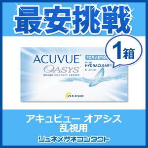 アキュビューオアシス乱視用/2week 2週間使い捨てコンタクトレンズ/|lune-shop