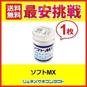 エイコーソフトMX (1枚)/常用ソフトコンタクトレンズ/|lune-shop