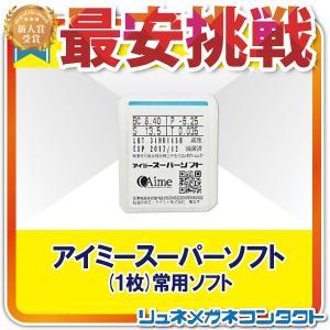アイミースーパーソフト (1枚)/ 最安挑戦中!/常用ソフトコンタクトレンズ|lune-shop