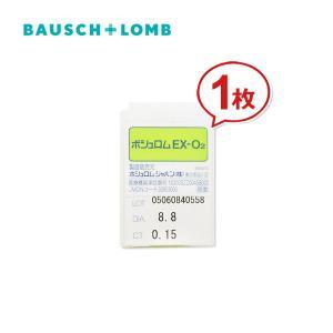 ボシュロムEXO2/常用ハードコンタクトレンズ/|lune-shop