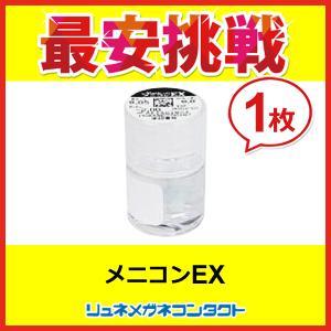 メニコンEX  3ヶ月保障/常用ハードコンタクトレンズ/|lune-shop