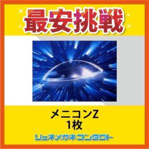 メニコンZ /安心1年保障/常用ハードコンタクトレンズ/|lune-shop