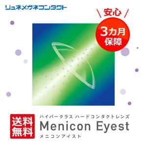 メニコンアイスト(旧セレスト)/安心3ヶ月保障/常用ハードコンタクトレンズ/|lune-shop