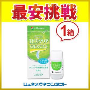 メニコン エピカクリア 2.5ml/|lune-shop