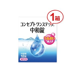 コンセプトワンステップ中和剤【12錠】/