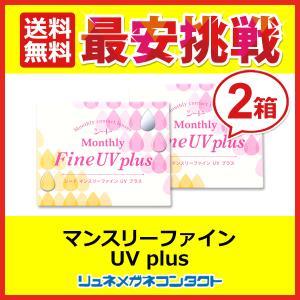 シード マンスリーファインUVplus 2箱セット /1ヶ月使い捨てソフトコンタクトレンズ/|lune-shop