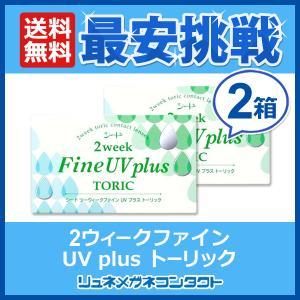 シード 2ウィークファインUV plus TORIC(トーリック)/2weekfineαTORIC(乱視用) 2箱セット/送料無料/2week 2週間使い捨てコンタクトレンズ/|lune-shop
