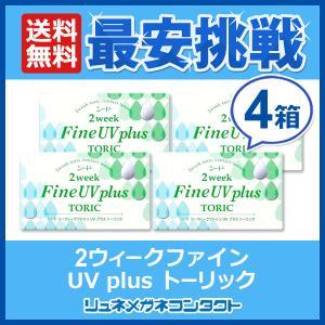 シード 2ウィークファインUV plus TORIC(トーリック)/(乱視用) 4箱セット/送料無料/2week 2週間使い捨てコンタクトレンズ/|lune-shop
