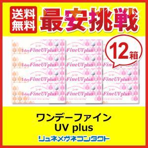 シードワンデーファインUV 12箱セット @1067円 /最安挑戦中!