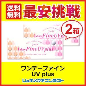 シードワンデーファインUV 2箱セット /送料無料/最安挑戦...
