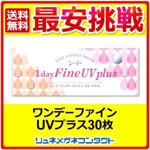 シードワンデーファインUV 1箱 送料無料 /1day 1日使い捨て コンタクトレンズ/