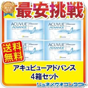 アキュビューアドバンス4箱セット /最安挑戦中!【処方箋不要】
