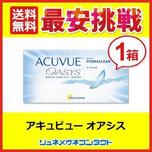 アキュビューオアシス/2week 2週間使い捨...の関連商品8