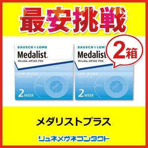 ボシュロムメダリストプラス 2箱セット /最安挑戦中!...