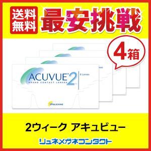 2ウィーク アキュビュー 4箱セット /最安挑戦中!【処方箋不要】