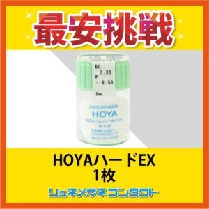 HOYA ハードEX/常用ハードコンタクトレンズ/|lune-shop