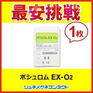 ボシュロムEXO2 /最安挑戦中!/常用ハードコンタクトレンズ|lune-shop