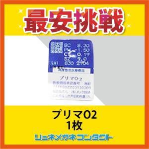 プリマO2/常用ハードコンタクトレンズ/|lune-shop
